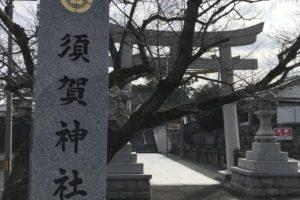 KODAI 須賀神社in福岡県直方市