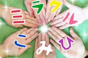 ひみこと弾けるカラオケ大宴会のおしらせ