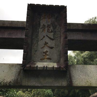 神龍八大龍王神社 熊本県